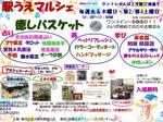 201511〜駅うえマルシェ 告知用.jpg